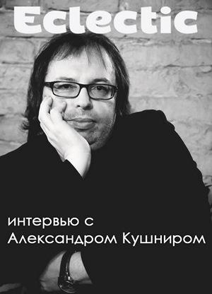 Интервью с Александром Кушниром в журнале Eclectic
